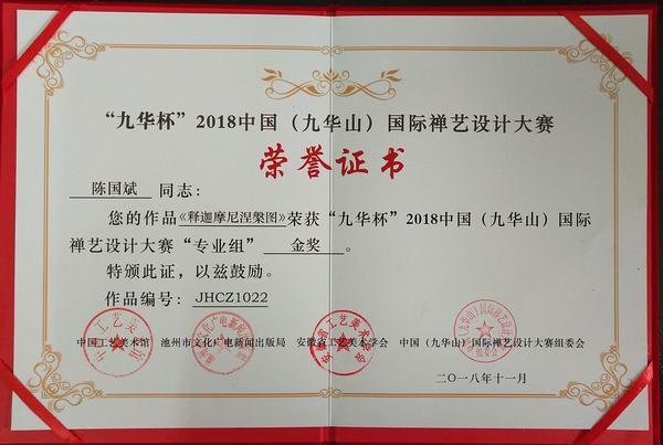 陈国斌获奖证书3.jpg